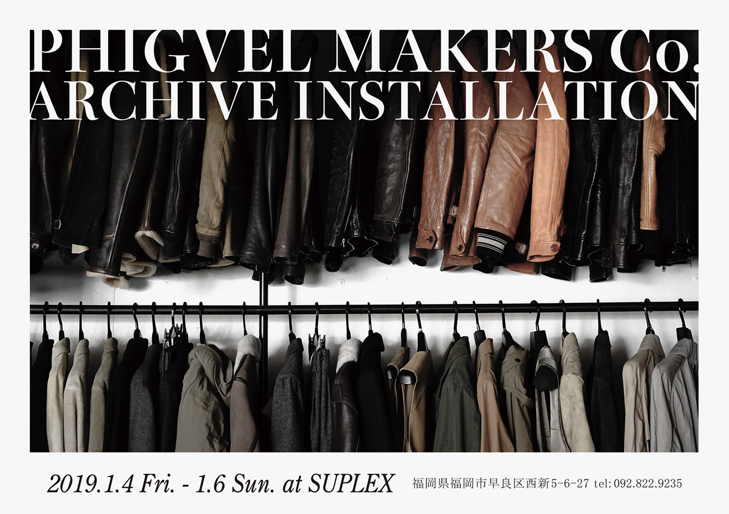 PHIGVEL ARCHIVE INSTALLATION at SUPLEX